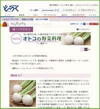 Vege_cook081104webs_2