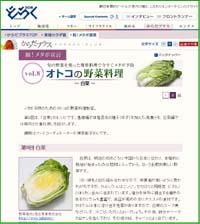 Vege_cook081204webs_2