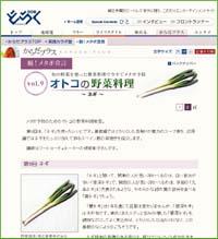 Vege_cook081218webs