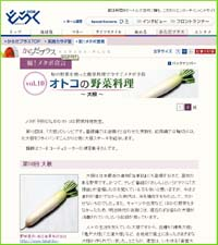 Vege_cook090108webs