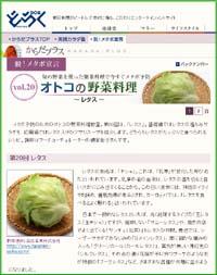 Vege_cook090604webs