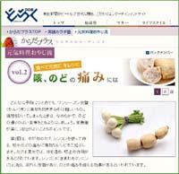 091203oyaji_webs