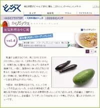 100617oyaji_webs