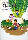 Daikon_book