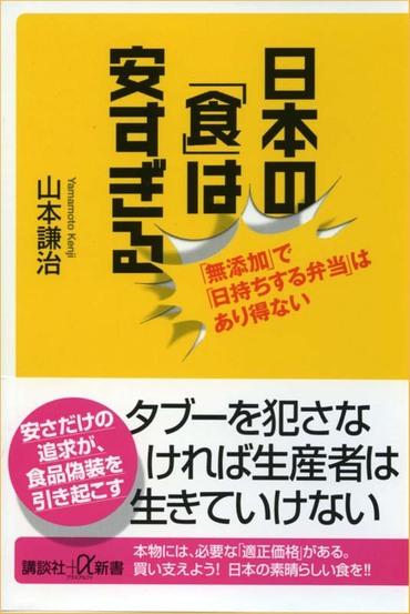 Nihon_no_syoku