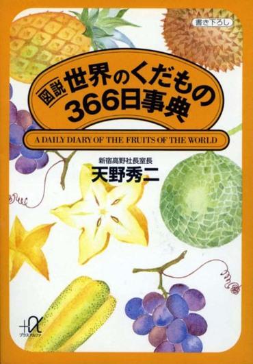 Fruits366
