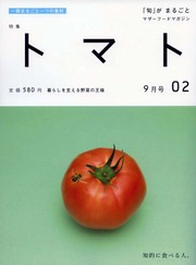Onkura_tomato02_2