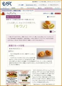 Fs_kiwano