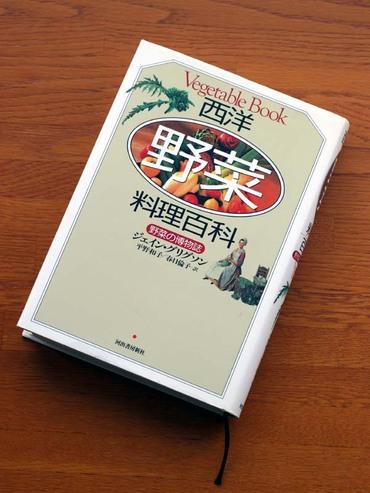 Vege_book