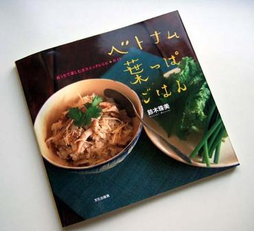 Vietnum_cookbook