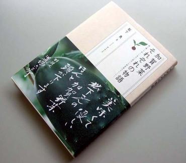 Book_kaga01