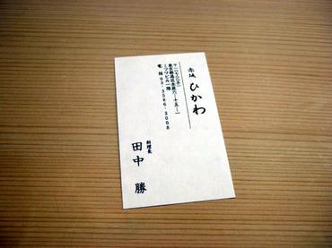 061221_hikawa_1