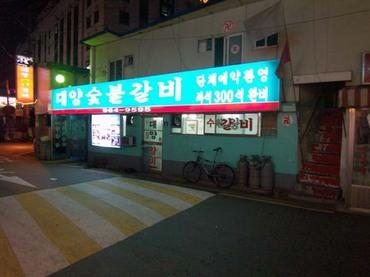 Seoul205