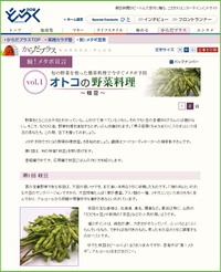Vege_cooking080821web