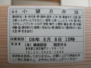 Komotizuki02