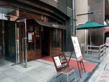 Akasakagrill_entrance