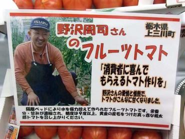 Nozawashuji_4