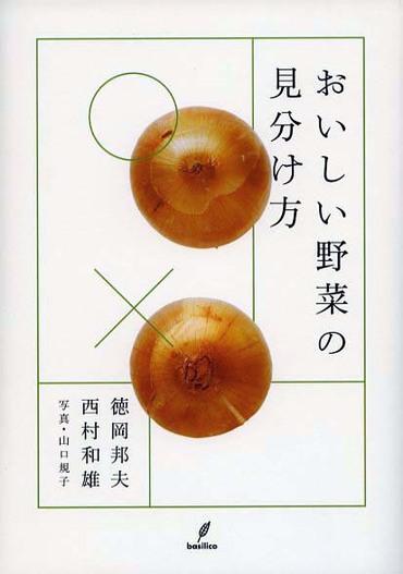 Tokuoka_book_2
