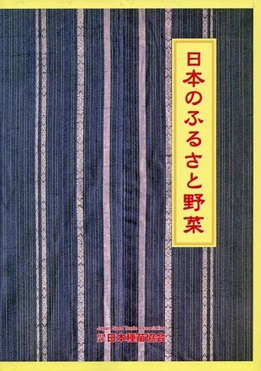 Furusatoyasai_2