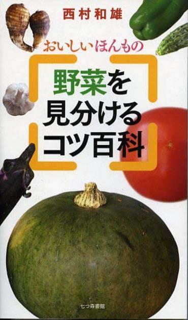 Yasaiomiwakeru_2