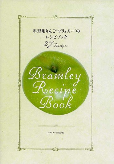 Bramley_recipebook01