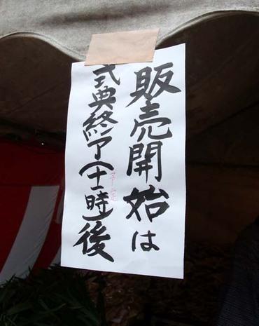 Shoga_hanbaijo07