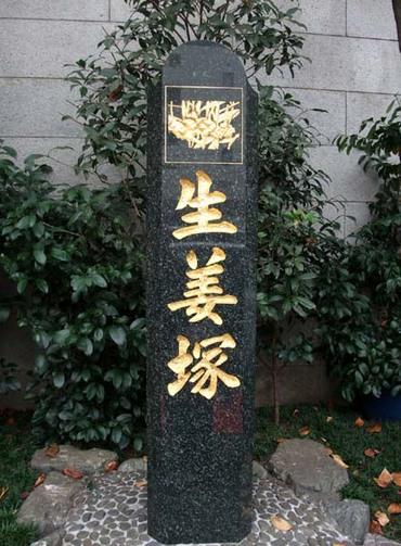 Shogazuka01