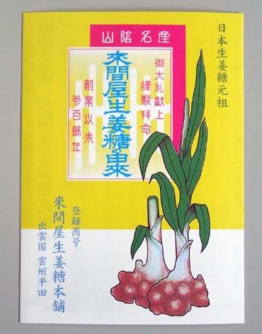 Shogato05