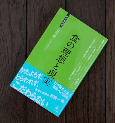 Fukushimaya_book_3