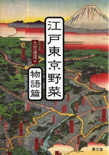 Edoyasai_book