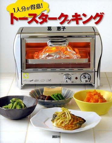 Toastercooking02_2