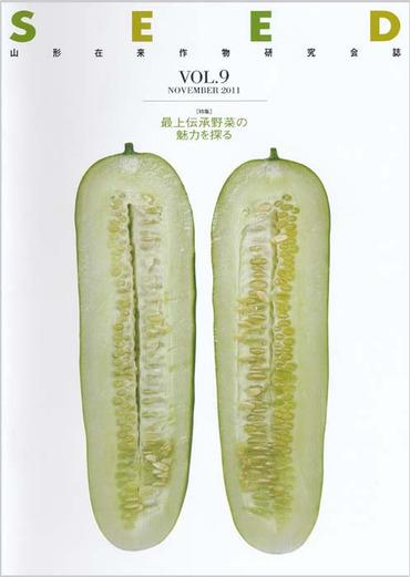Seed2011_01