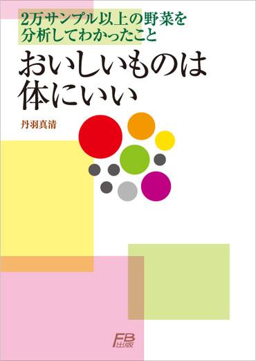 Oishiimono_cover2