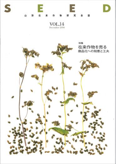 Seed_14_4